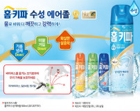 con_hkp_aerosol_water_vs.jpg
