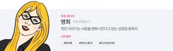 이영희 선배.png