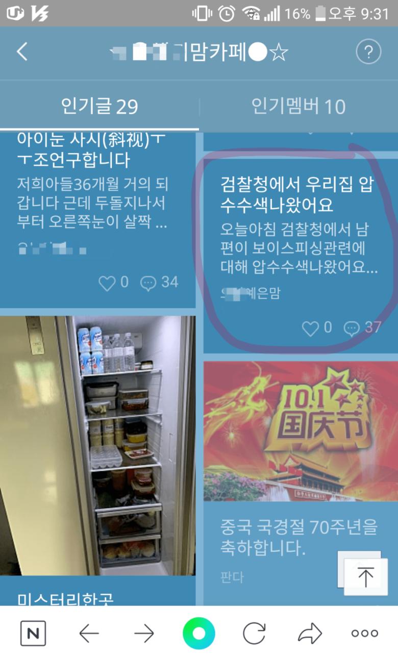 조선족 맘카페 근황.jpg 사진