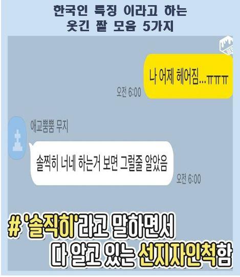 한국인특징2.JPG