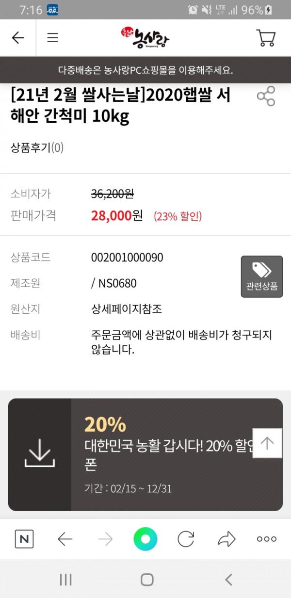 [농사랑] 쌀 10kg무배(22,400원) 또는 20% 쿠폰 사진