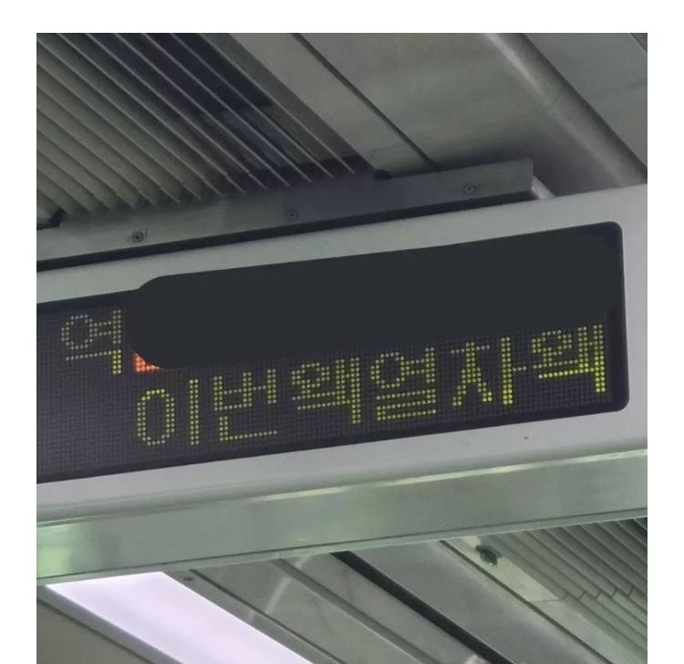 과음한 지하철.jpg